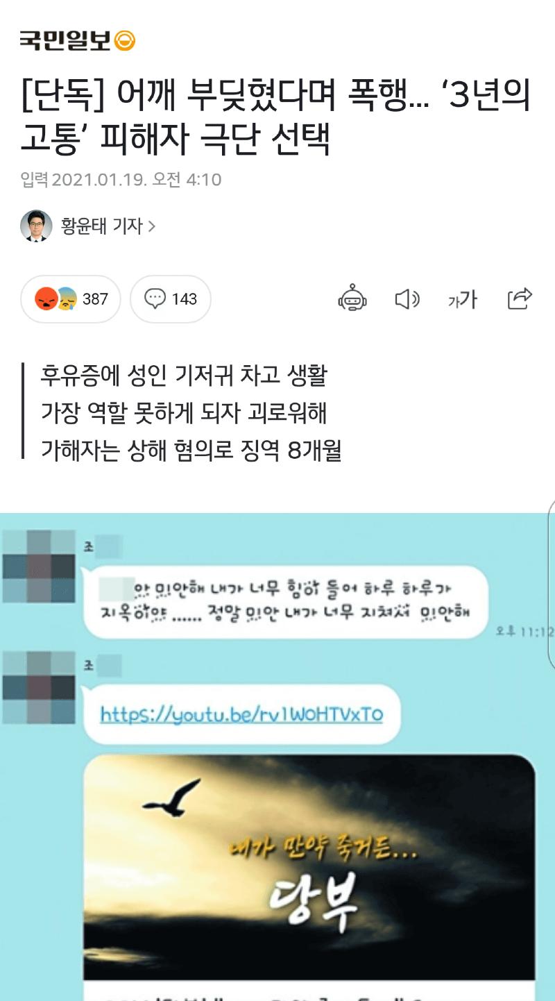 어깨 폭행 사건 결말 2
