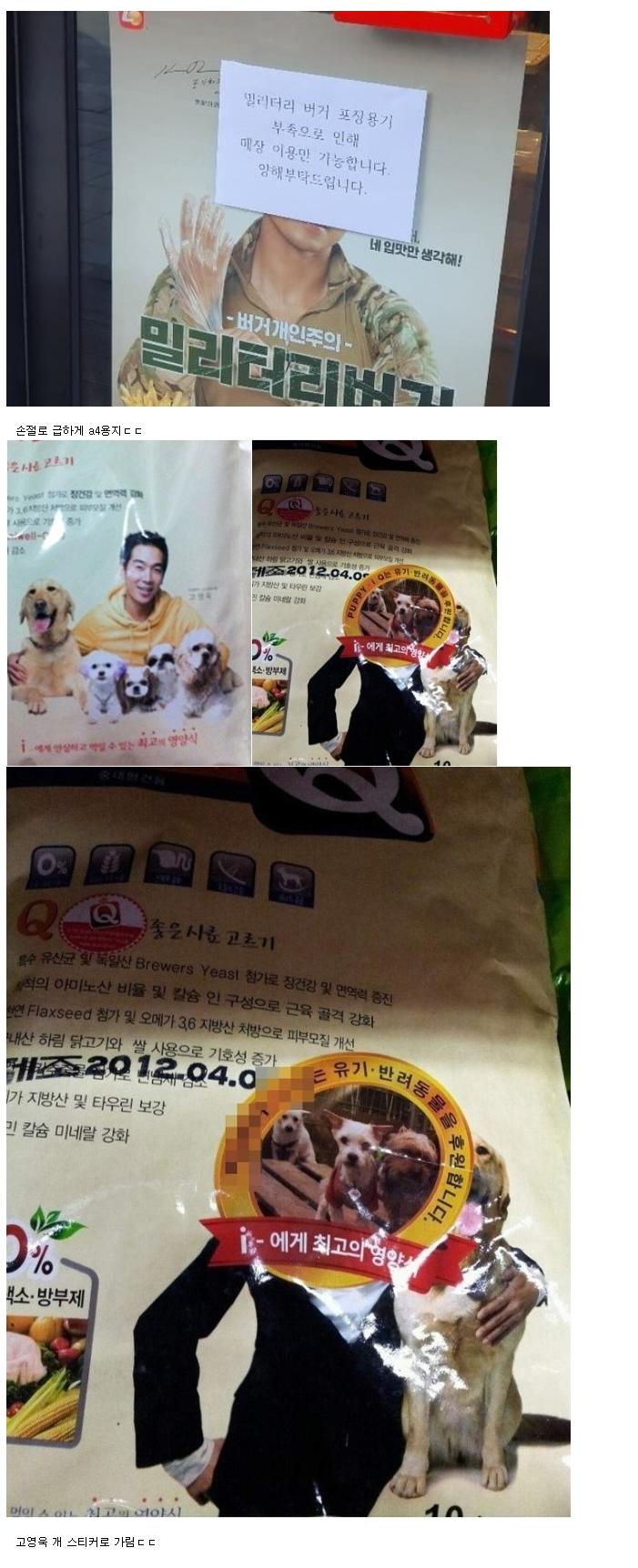 이근 대위 고영욱 광고 손절