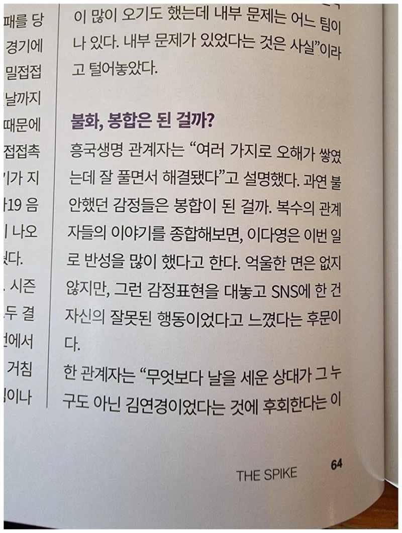 이다영 인터뷰