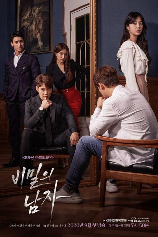 KBS2 드라마 비밀의 남자