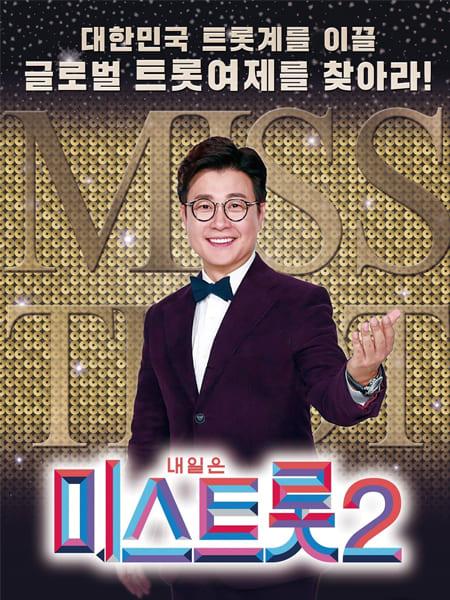 내일은 미스트롯2 실시간 TV 방송보기