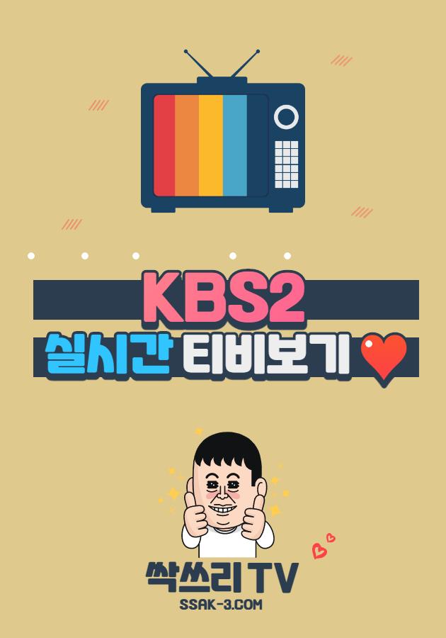 KBS2 실시간 티비 무료보기