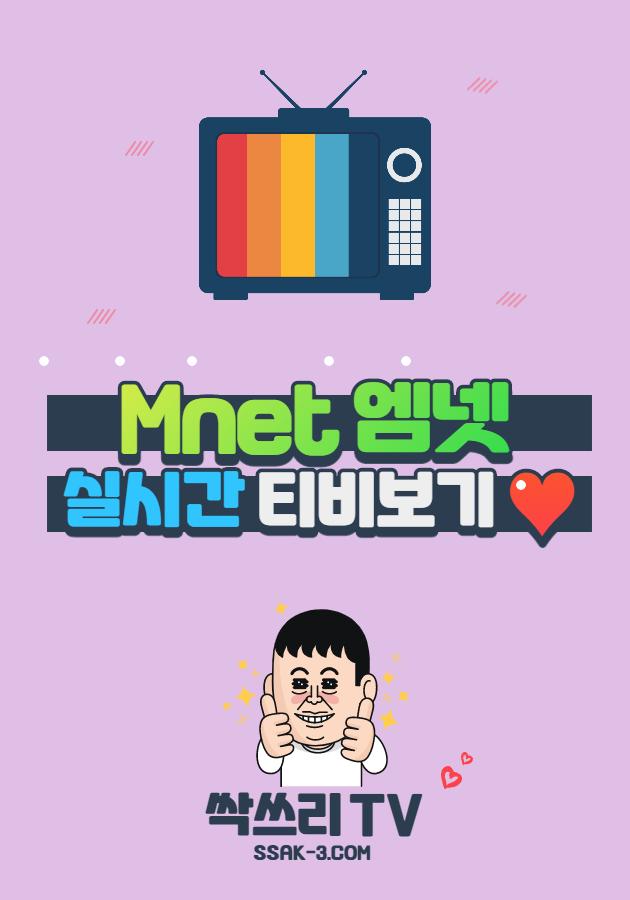 Mnet 엠넷 실시간tv보기