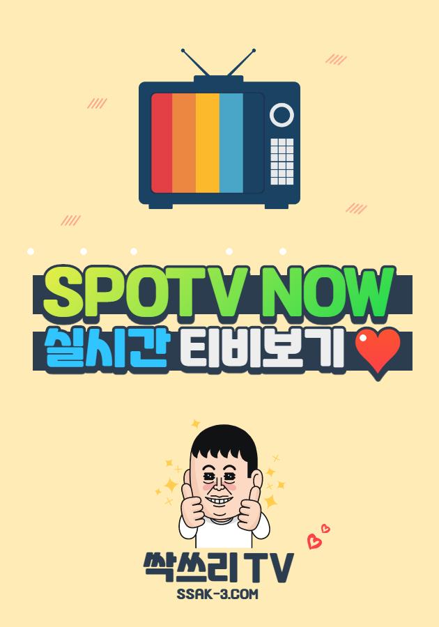 SPOTV NOW 티비 무료보기